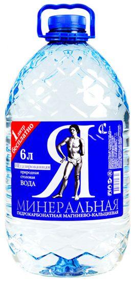 """Вода питьевая столовая """"Я""""  6,0 л (н/газ)"""