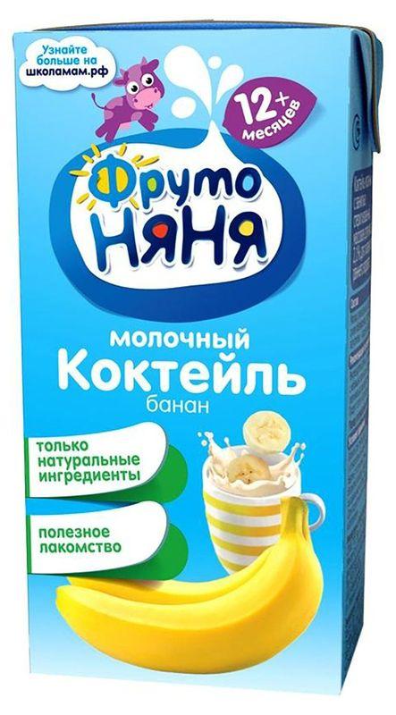 "Детский ""Коктейль молочный ""Банан"" (мдж-2,1%)"" 200 мл ""ФрутоНяня"""