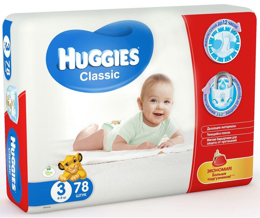 """Подгузники Хаггис """"Huggies Classic №3 (4-9 кг)"""" 78 штук в упак."""