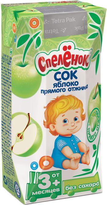 """Сок яблочный прямого отжима (осветленный, без сахара) 200 мл """"Спеленок"""""""