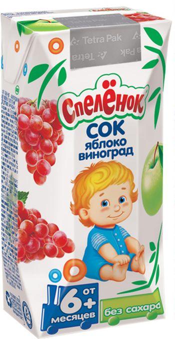 """Сок """"Яблоко-Виноград (осветленный, без сахара)"""" 200 мл """"Спеленок"""""""