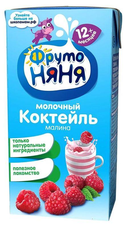 "Детский ""Коктейль молочный ""Малина"" (мдж-2,1%)"" 200 мл ""ФрутоНяня"""
