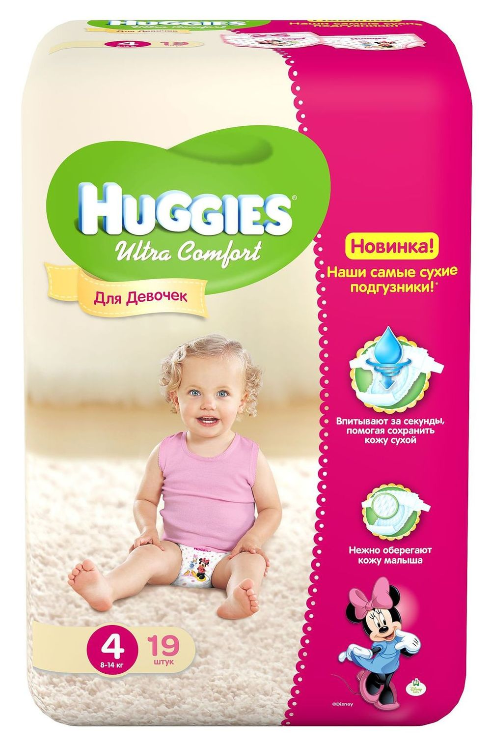 """Подгузники Хаггис """"Huggies Ultra Comfort №4 (8-14 кг)"""" 19 штук в упак., для девочек"""