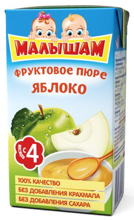"""Пюре """"Яблоко натуральное (без сахара)"""" 125,0 """"Малышам"""""""