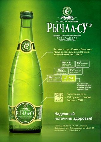 """Вода лечебно-столовая """"Рычал-Су"""" 0,5 л"""
