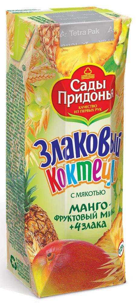 """Злаковый коктейль """"Манго- Фруктовый микс- 4 злака (с мякотью, без сахара)"""" 250 мл """"Сады Придонья"""""""