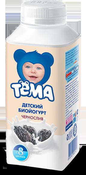 """Йогурт """"Детский биойогурт ЧЕРНОСЛИВ"""" (мдж-2,8%) 210,0 для питания детей раннего возраста """"Тема"""""""