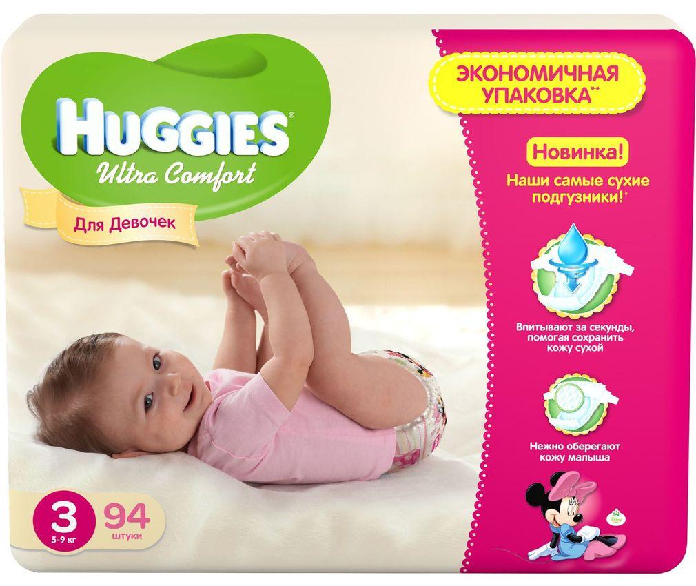 """Подгузники Хаггис """"Huggies Ultra Comfort №3 (5-9 кг)"""" 94 штуки в упак., для девочек"""