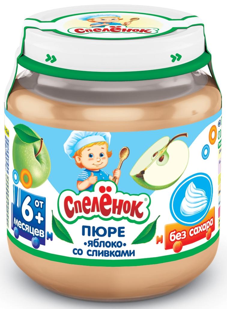 """Пюре """"Яблоко со сливками без сахара"""" 125,0 """"Спеленок"""" (стеклобанка)"""