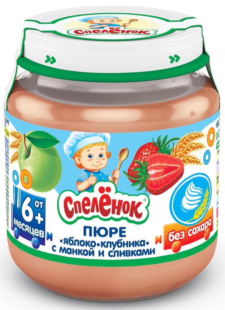 "Пюре ""Яблоко-Клубника с манкой и сливками (без сахара)"" 125,0 ""Спеленок"" (стеклобанка)"
