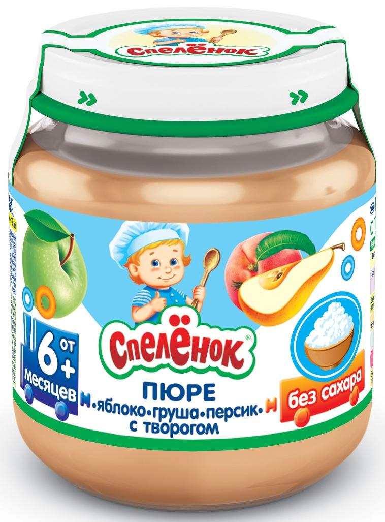 """Пюре """"Яблоко-Груша-Персик с творогом (без сахара)"""" 125,0 """"Спеленок"""" (стеклобанка)"""
