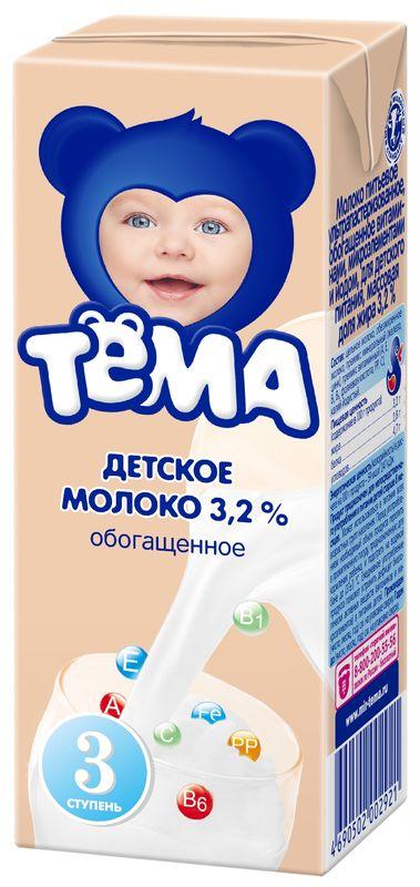 """Молоко питьевое ультрапастеризованное обогащенное витаминами, микроэлементами и йодом (мдж-3,2%) 200 мл для питания детей раннего возраста """"Тема"""""""