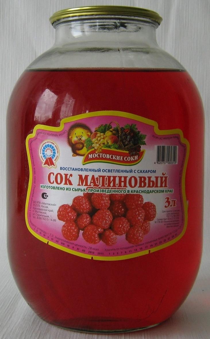 """Сок малиновый осветленный с сахаром 3 литра """"Мостовские соки"""""""