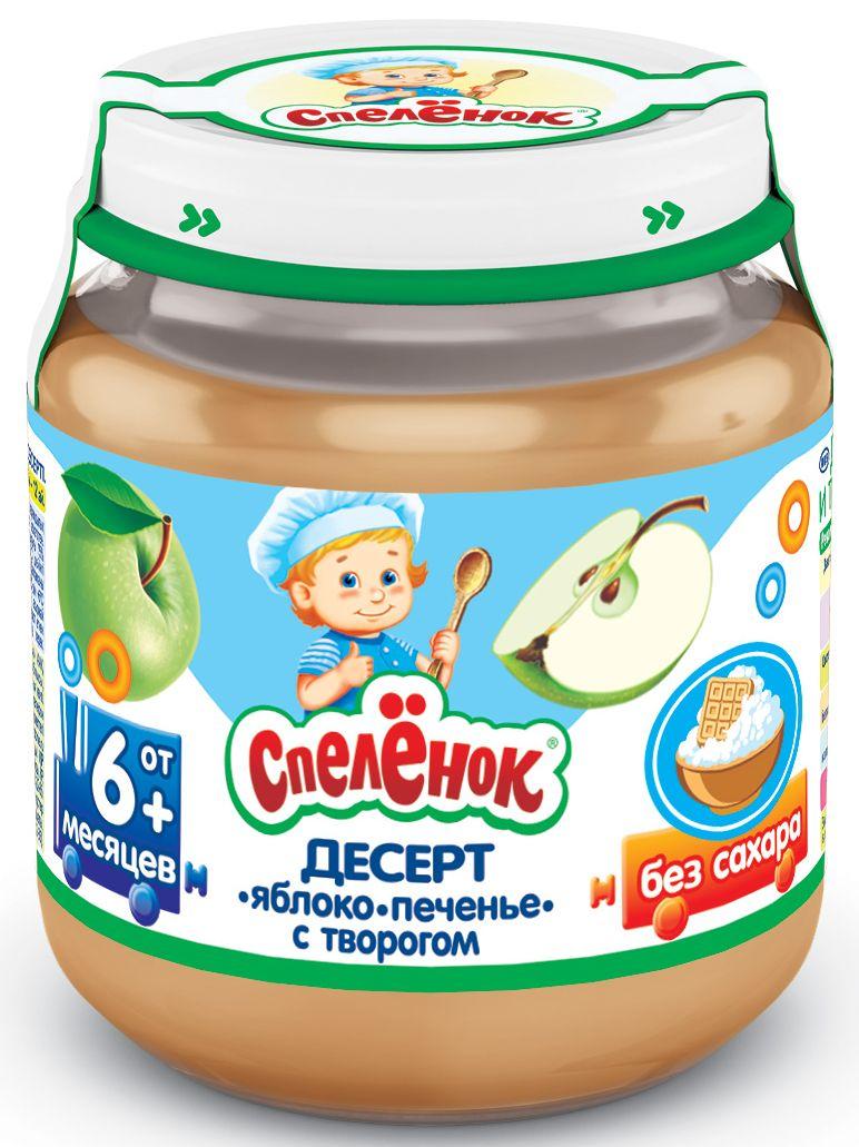 """Пюре """"Десерт Яблоко-Печенье с творогом (без сахара)"""" 125,0 """"Спеленок"""" (стеклобанка)"""