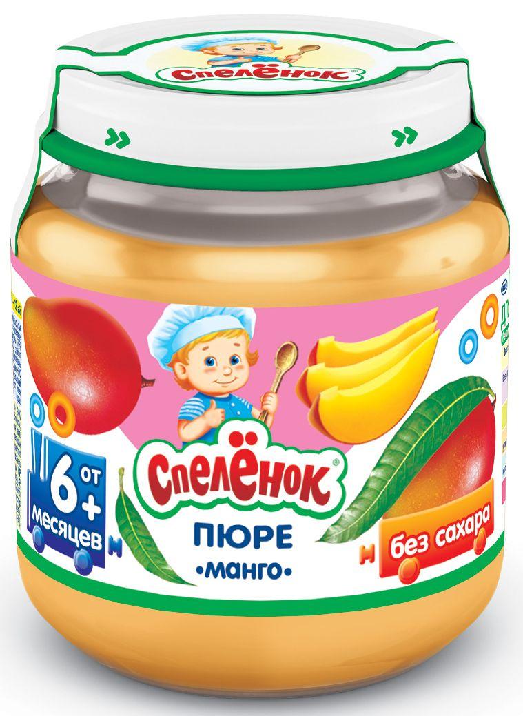 "Пюре ""Манго без сахара"" 125,0 ""Спеленок"" (стеклобанка)"