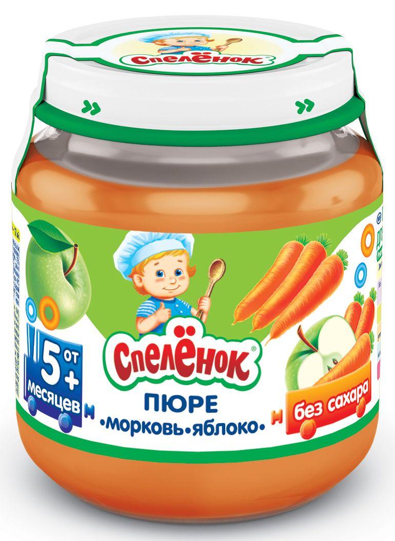 """Пюре """"Морковь-Яблоко (без сахара)"""" 125,0 """"Спеленок"""" (стеклобанка)"""