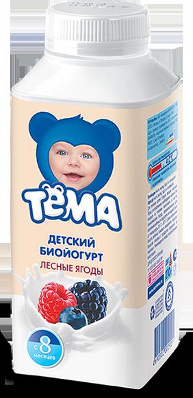 """Йогурт """"Детский биойогурт ЛЕСНЫЕ ЯГОДЫ"""" (мдж-2,8%) 210,0 для питания детей раннего возраста """"Тема"""""""