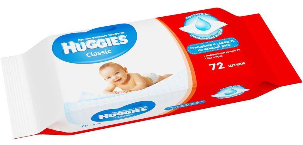 """Салфетки детские влажные """"Huggies Classic""""  72 штуки в упак."""