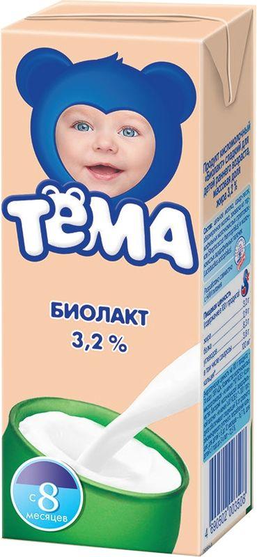 """Биолакт продукт кисломолочный сладкий (мдж-3,2%) 208,0 для питания детей раннего возраста """"Тема"""""""