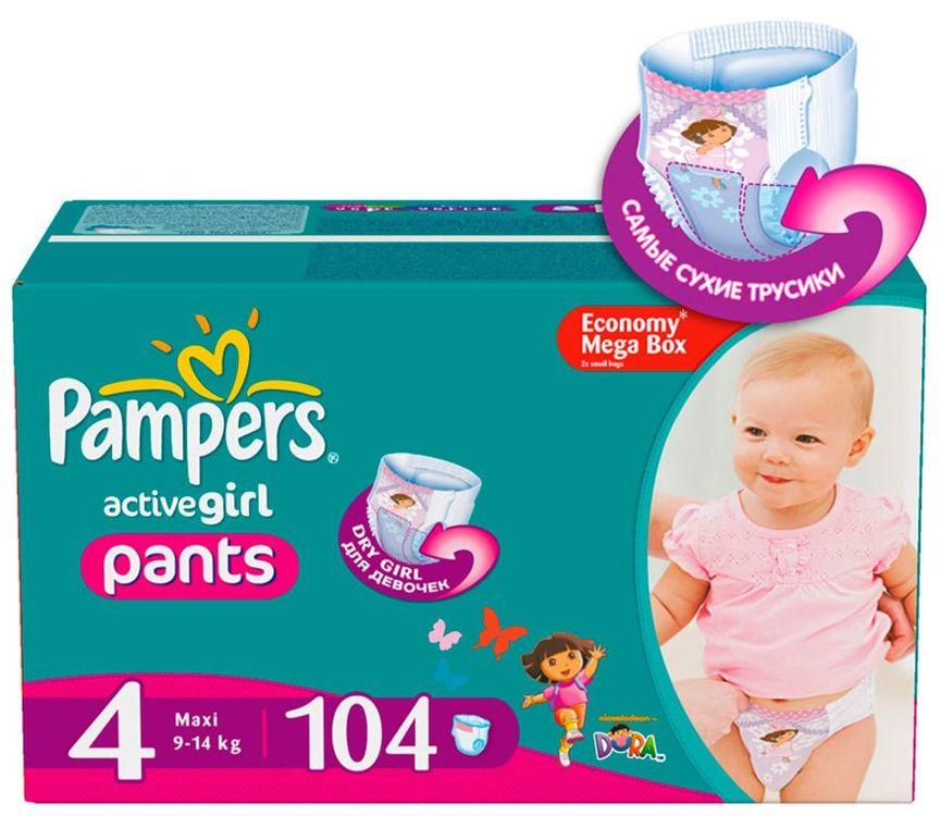 """Подгузники-трусики Памперс """"Pampers pants active №4 (9-14 кг), DRY GIRL (для девочек)"""" 104 штуки в упак."""