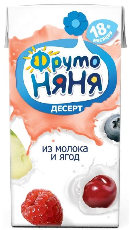 """Детский """"Десерт из молока и ягод"""" (из яблок, черники, рябины черноплодной, вишни, малины и черной смородины, с молоком и сахаром, обогащенный вит.С) 200 мл """"ФрутоНяня"""""""