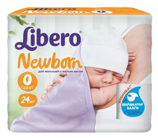 """Подгузники Либеро """"Libero Newborn №0 (менее 2,5 кг) для новорожденных"""" 24 штуки в упак."""