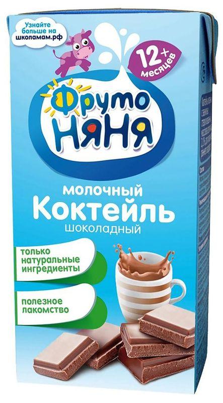"""Детский """"Коктейль молочный с какао """"шоколадный"""" (мдж-2,8%)"""" 200 мл """"ФрутоНяня"""""""