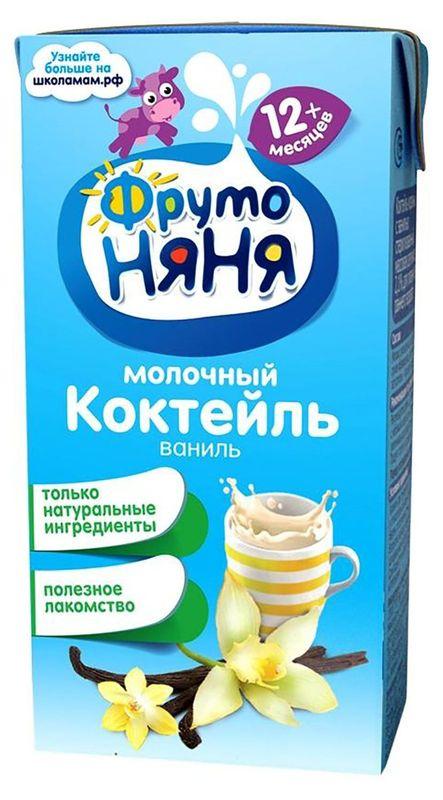 """Детский """"Коктейль молочный с ванилью (мдж-2,1%)"""" 200 мл """"ФрутоНяня"""""""