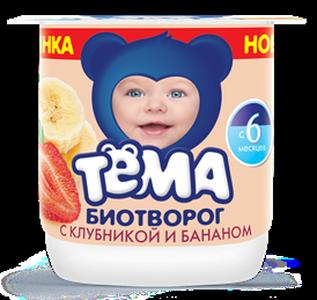 """Творог """"Биотворог с клубникой и бананом"""" (мдж-4,2%) 100,0 для питания детей раннего возраста """"Тема"""""""