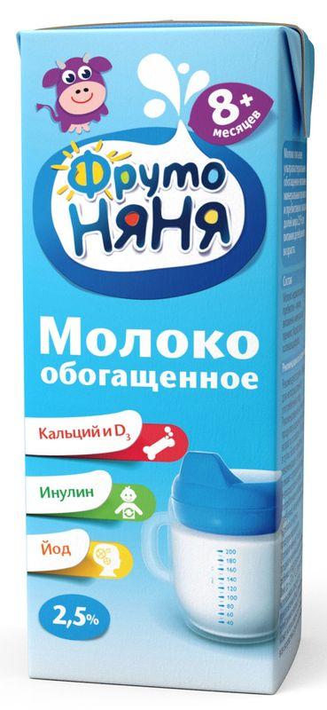 """Молоко питьевое ультрапастеризованное обогащенное витаминами, микроэлементами и пребиотиком (мдж-2,5%) 200 мл для питания детей раннего возраста """"Фруто-НяНя"""""""