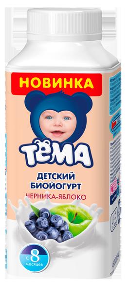 """Йогурт """"Детский биойогурт ЧЕРНИКА ЯБЛОКО"""" (мдж-2,8%) 210,0 для питания детей раннего возраста """"Тема"""""""