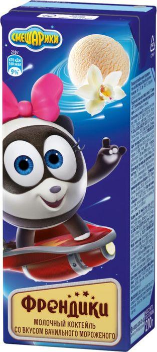 """Коктейль молочный """"СМЕШАРИКИ"""" со вкусом ванильного мороженного (мдж-2,5%) 210,0 для детского питания (с 3-х лет)"""