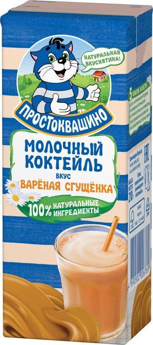 """Коктейль молочный """"ПРОСТОКВАШИНО. Вареная сгущенка"""" (мдж-2,5%) 210,0"""